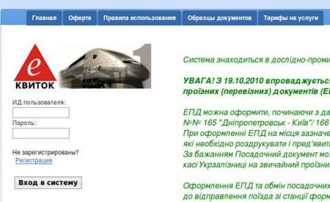Заказ билета на поезд в украине