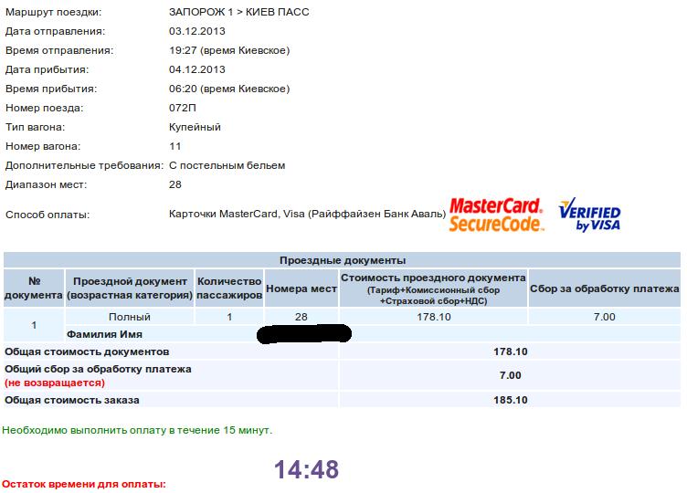 Купить билет на поезд на сайте e-kvytok.com.ua