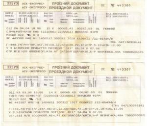 Купить билет на поезд в Украине