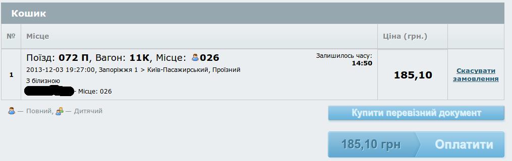Купить билет на поезд на сайте Укрзализныци