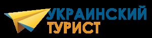 Украинский турист