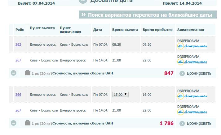 Билет Днепропетровск - Киев Днепроавиа