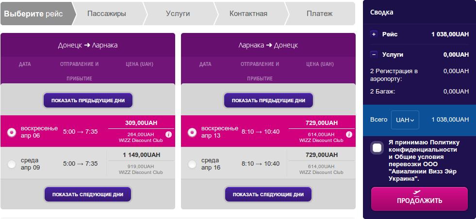 Перелет Донецк-Ларнака