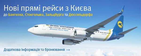 Новые прямые рейсы Мау