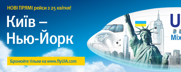 МАУ Киев - Нью-Йорк