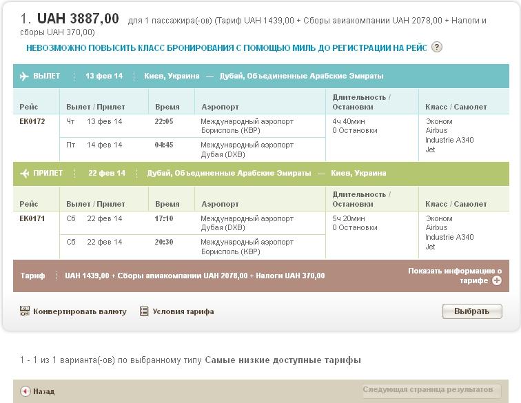 Цены на авиабилеты в Ереван (Армения) Дешевые