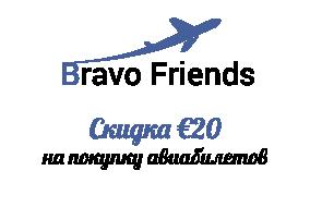 Зарегистрироваться и получить скидку 20 евро на авиабилет